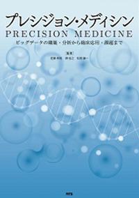 プレシジョン・メディシン ~ビッグデータの構築・分析から臨床応用・課題まで~