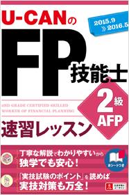 U-CANのFP技能士2級 AFP速習レッスン