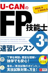 U-CANのFP技能士3級 AFP速習レッスン