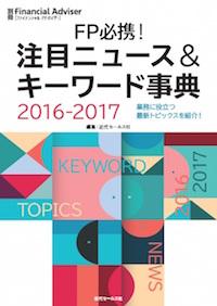 別冊FA FP必携! 注目ニュース&キーワード事典2016