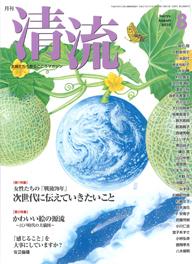 月刊清流(8月号)