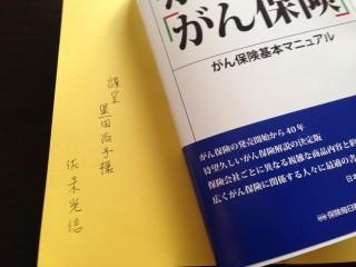 佐々木先生直筆サイン入りです!
