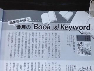 編集部が選ぶ、今月の「Book」&「Keyword」