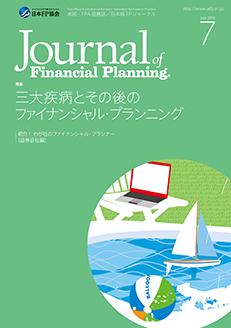 FPジャーナル(7月号)