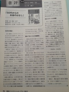 2015.09.02月刊KINZAI