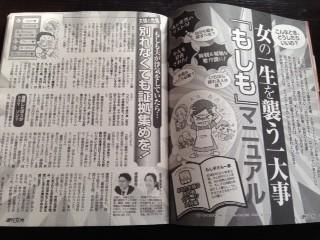 2015.09.22週刊女性①