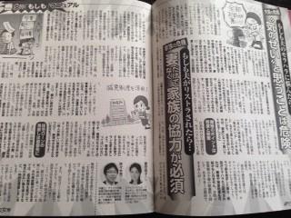 2015.09.22週刊女性②