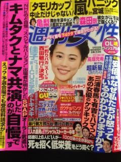 2015.09.22週刊女性