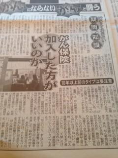 2015.08.28日刊ゲンダイ