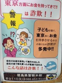 徳島阿波おどり空港に貼ってありました。東京まで持参するほどの親ゴゴロを悪用するなんて!