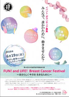 2016.06.19第24回日本乳癌学会イベントボランティア募集のお知らせ