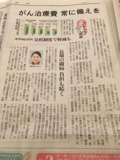 2016.02.25中日新聞