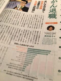 2016.04.23日経マネー6月号