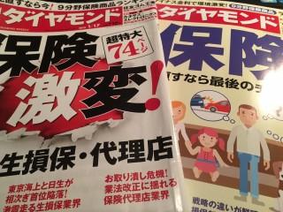 2016.04.23週刊ダイヤモンド