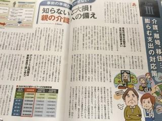 2016.11.01東洋経済