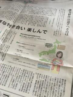 2016.12.08毎日新聞