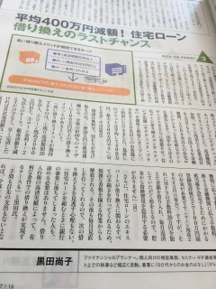 2016.12.26プレジデント①