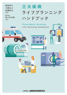 三大疾病ライフプランニングハンドブック