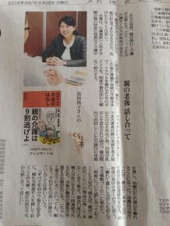 2015.09.28読売新聞