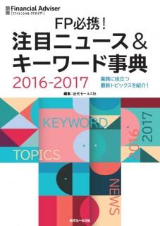 別冊FAニュース&キーワード2016-2017表紙