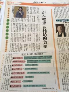 2017.01.05市民タイムス